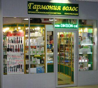 красота магазин профессиональной косметики